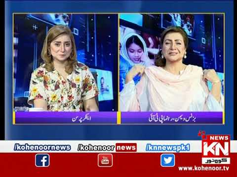 Kohenoor@9 With Dr Nabiha Ali Khan 04 August 2021 | Kohenoor News Pakistan