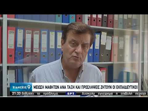 Σχολεία   Το άνοιγμα – Οι αντιδράσεις   19/08/2020   ΕΡΤ