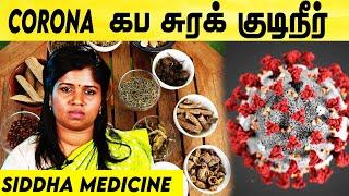 கொரோனவை தடுக்கும் கப சுரக் குடிநீர் | Corona Preventive Siddha Medicine | Dr YogaVidhya