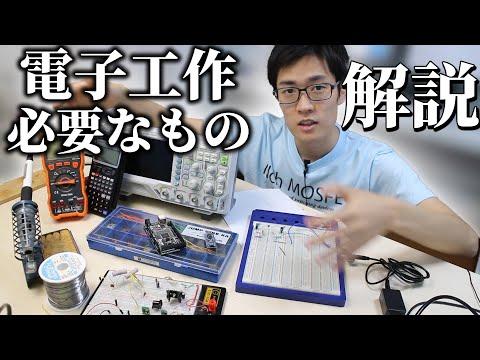 【初心者向け】電子工作のはじめ方と必要なものを解説します | How to start electronics and what item is needed.
