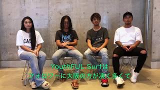 YouthFUL SURF / MARCUS AND RILEY / CASIA / FLEX オーナー・デザイナー インタビュー動画