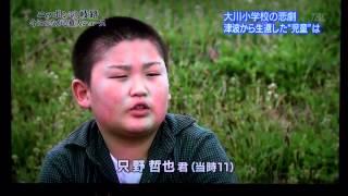 『ニッポンの岐路』  今につながる重大ニュース  大川小学校の悲劇  津波から生還した児童は