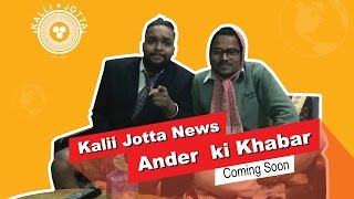 kalli jotta news channel - how indian click pic