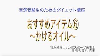 宝塚受験生のダイエット講座〜おすすめアイテム⑥かけるオイル〜