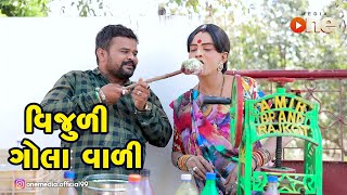 Vijuli Golavali |  Gujarati Comedy | One Media