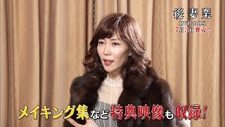 mqdefault - ドラマ「後妻業」DVD 7月3日発売!(特典映像チラ見せ!)