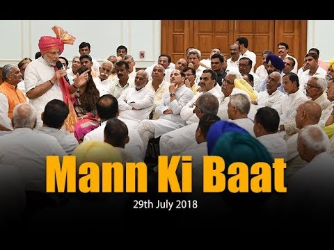 PM Modi's Mann Ki Baat, July 2018