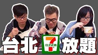 台北 7 仔任食「放題」