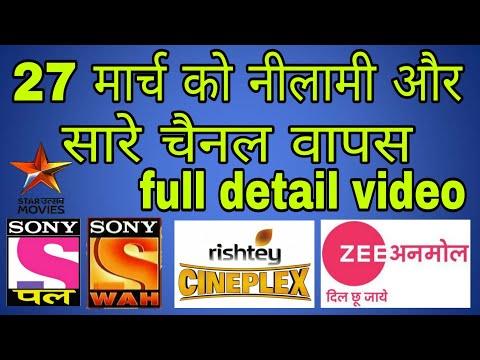 DD free dish latest update/remove Zee Anmol cinema/upcoming new new