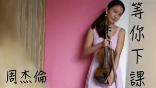 等你下課 周杰倫 Feat. 楊瑞代小提琴版 (Waiting For You Jay Chou Feat. Gary Yang Violin Cover)