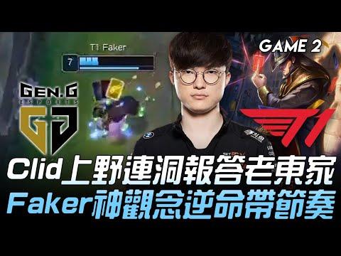 LCK 夏季賽 賽事精華 GEN vs T1 game2
