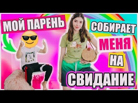 МОЙ ПАРЕНЬ СОБИРАЕТ МЕНЯ НА СВИДАНИЕ // AliExpress // Irina Dream