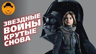 Изгой-Один: Звездные Войны. Истории – Обзор Фильма