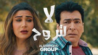 مصطفى الربيعي - لا لتروح (حصرياً) | 2021 | Mustafa Al_Rubiey - La Latrouh تحميل MP3