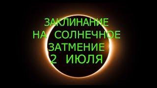 Заклинание на солнечное затмение 2 июля