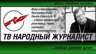 ТВ НАРОДНЫЙ ЖУРНАЛИСТ «Вера и просвещение» #5 с Андреем Хвыля-Олинтер