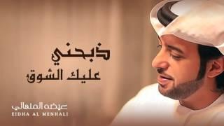 تحميل و مشاهدة عيضه المنهالي - ذبحني عليك الشوق (حصرياً) | 2016 MP3
