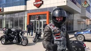 Три года клубу Harley-Davidson Новосибирск! 14 апреля 2018 г.