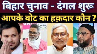 Bihar Election - 2020 | Who deserves your vote ? AIMIM, RJD, JDU, CONGRESS Or LJP | Tejaswi, Nitish
