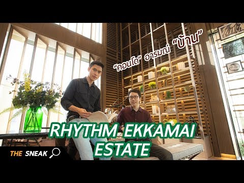 The Sneak EP.20 – Rhythm Ekkamai Estate