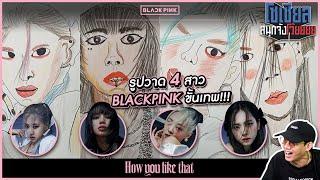 รูปวาด4สาวBLACKPINKขั้นเทพ!!! : โซเชียลสนุกจังโว้ย l VRZO