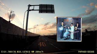 花嫁/はしだのりひことクライマックス1971_高音質