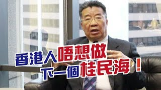反駁林鄭月娥堵塞漏洞論;香港人不想做下一個林榮基 2019-04-04《熊出沒注意》