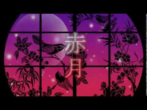 【KAITO V3】 赤月 【オリジナル曲】