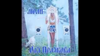 Оля Полякова - Люли