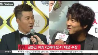 [생방송 스타뉴스] 김종민, KBS [연예대상]서 '대상' 수상