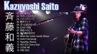 斉藤和義スーパーフライ-斉藤和義人気曲-ヒットメドレー||KazuyoshiSaitoNewSong2018