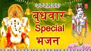 बुधवार Special भजन गणेश जी, कृष्ण जी के I Ganesh Bhajan, Krishna Bhajan, Aarti, Dhun