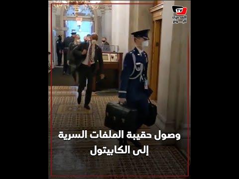 وصول حقيبة الملفات السرية إلى الكابيتول تمهيدا لتسليمها لبايدن