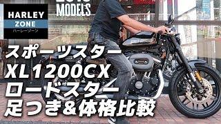 2018 スポーツスター XL1200CX ロードスター / テスター2名による足つき&体格比較チェック!
