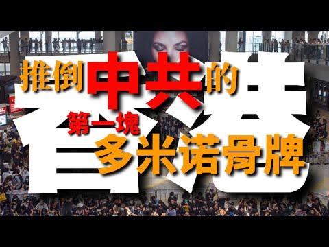 香港,推倒中共的第一塊「多米諾骨牌」。《澳洲之聲》專訪民陣主席秦晉 / 主持人Jenny。