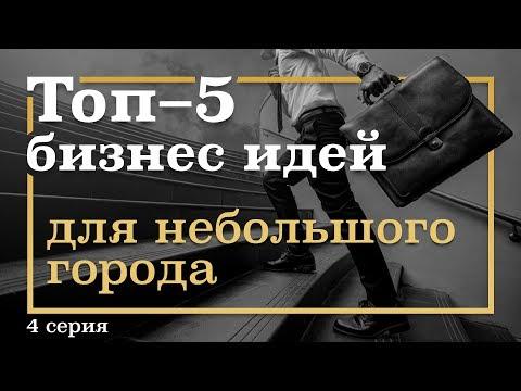 4 серия. ТОП-5 Бизнес Идей для МАЛЕНЬКОГО ГОРОДА!