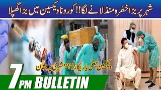 7pm News Bulletin   19 July 2021   City 41
