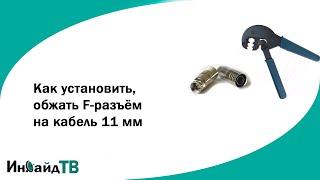 Как правильно установить, обжать F-разъём на кабель 11 мм