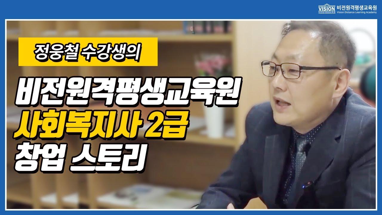 정웅철 수강생 수강후기_썸네일