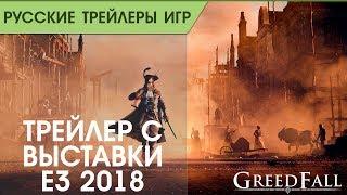 GreedFall - E3 2018 - Русский трейлер (озвучка)