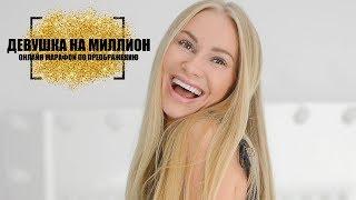 ДЕВУШКА НА МИЛЛИОН от Gyrol Anna. ПРЕОБРАЖЕНИЕ ЗА 30 ДНЕЙ