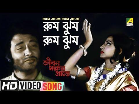 Rum Jhum Rum Jhum | Jiban Marur Prante | Bengali Movie Song | Hemanta Mukherjee