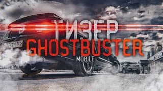 Трейлер нового Проекта: GhostBuster машина