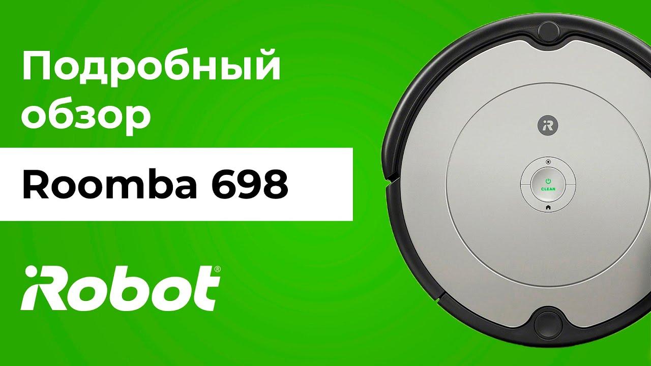 Обзор iRobot Roomba 698