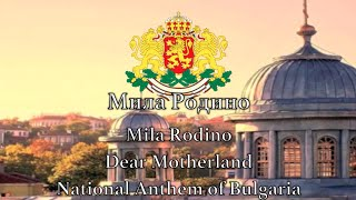 National Anthem: Bulgaria - Мила Родино