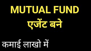 How To Become Mutual Fund Agent | Become Mutual Fund Distributors