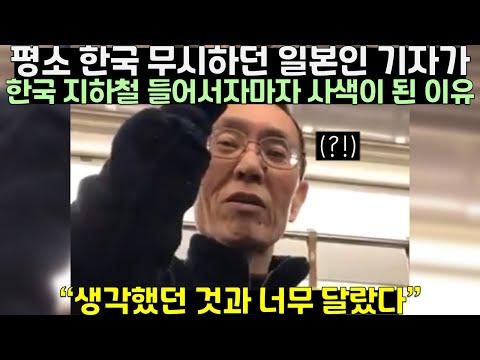 [유튜브] 평소 한국 무시하던 일본인 기자가 한국 지하철 들어서자마자 사색이 된 이유
