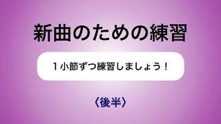 彩城先生の新曲レッスン〜1小節ずつ 2-1 後編〜のサムネイル