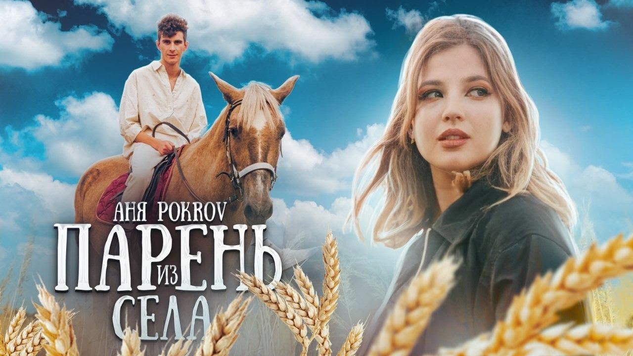 Аня Pokrov — Парень из села