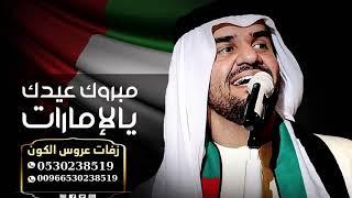 تحميل و مشاهدة حسين الجسمي - عيدك بلمبارك (حصرياً)   2019 MP3